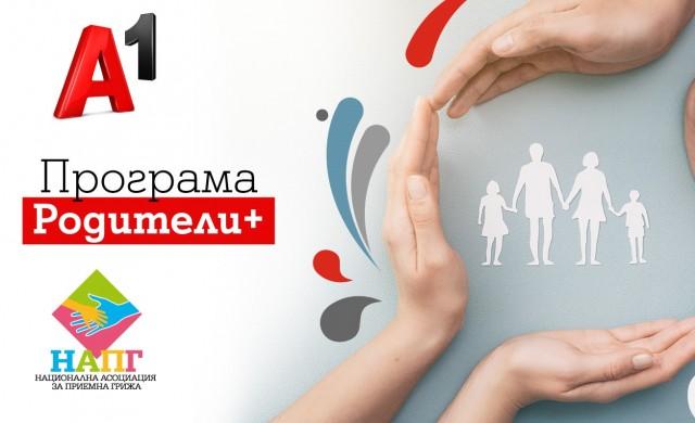 A1 подкрепи 375 деца от уязвими семейства