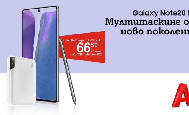 А1 пуска нова 5G версия на флагмана Samsung Galaxy Note20