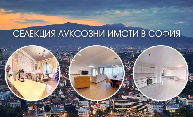 Част от най-луксозните имоти в София, търсещи си нов собственик