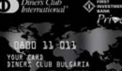 Дайнърс клуб България с награда за най-високи резултати в целия свят