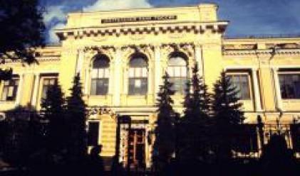 Русия организира търг за разпределянето на бюджетни средства между банките