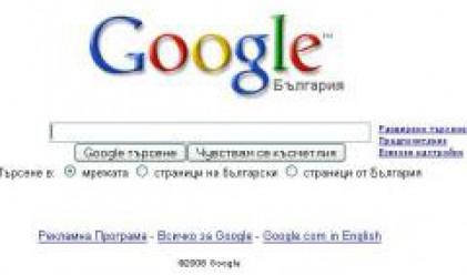 Google със силни резултати за тремесечието, акциите скачат със 17%