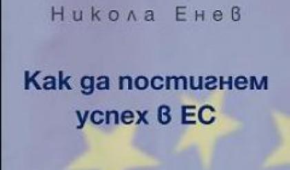 Как да постигнем успех в Европейския съюз?