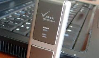 М-Тел прехвърли WiMAX лиценза си на Макс Телеком