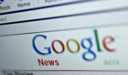 Правителствата ползват Google