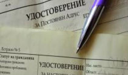 80 хил. българи ще трябва да се пререгистрират