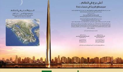 Най-високата сграда в света ще се извисява на 1.6 км