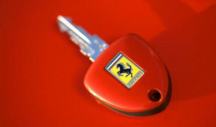 Маркионе оцени Ferrari на 5 млрд. евро