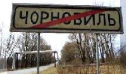 25 г. от ядрената катастрофа в Чернобил