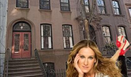 Продадоха къщата от Сексът и града за 9.65 млн. долара