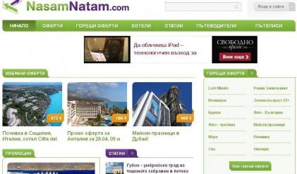 Продадоха 80% от сайта NasamNatam.com за 250 хил. лв.