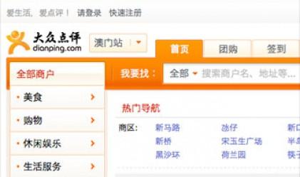 Най-горещите компании в Китай в момента