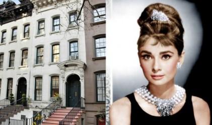 """Къщата от """"Закуска в Тифани"""" продадена за 6 млн. долара"""