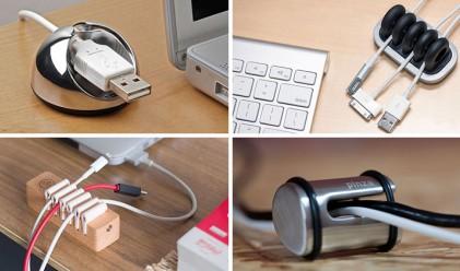 11 органайзера за кабели, които ще ви впечатлят