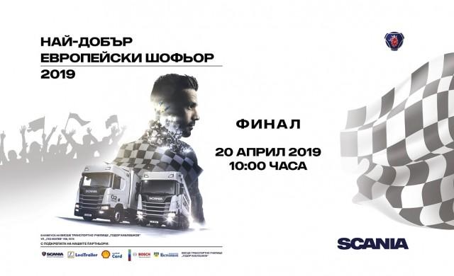 Гледай националния финал на Scania Driver Competition
