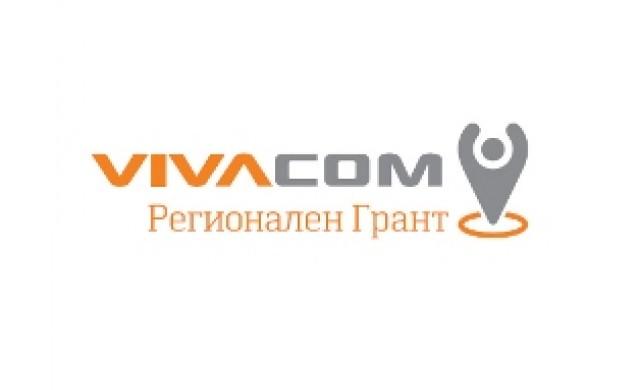 15 проекта с подкрепа за 60 000 лв. от VIVACOM Регионален грант