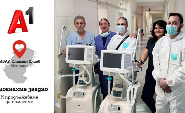 А1 дари респиратори на болниците в Силистра, Добрич и Монтана