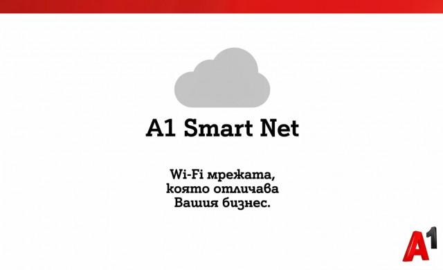 """Умна Wi-Fi мрежа """"като услуга"""""""