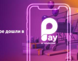 Mastercard и Pay by Vivacom раздават 1100 награди