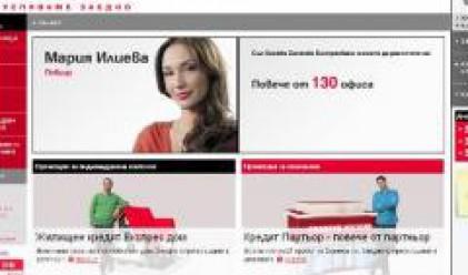 Societe Generale Експресбанк с нов интернет сайт