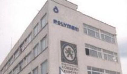 КФН отказа да потвърди проспекта на Полимери АД за увеличението на капитала