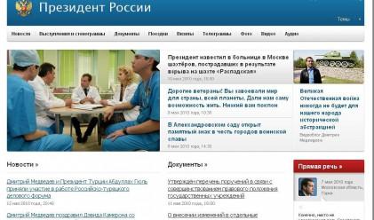 В Русия заработиха първите домейни на кирилица