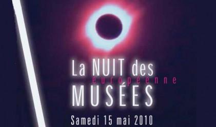 Нощта на музеите и у нас