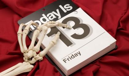 Настъпи единственият за годината петък 13-и