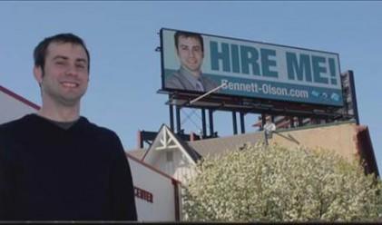 Американец си намери работа чрез билборд