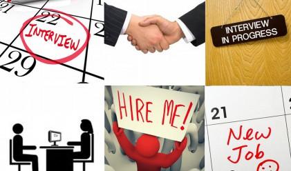 Най-лошите грешки, които можете да направите на интервю за работа