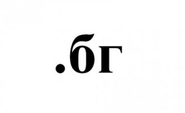 България резервира над 32 хил. имена и понятия за домейна .бг