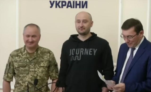 """""""Убитият"""" руски журналист се появи на пресконференция"""