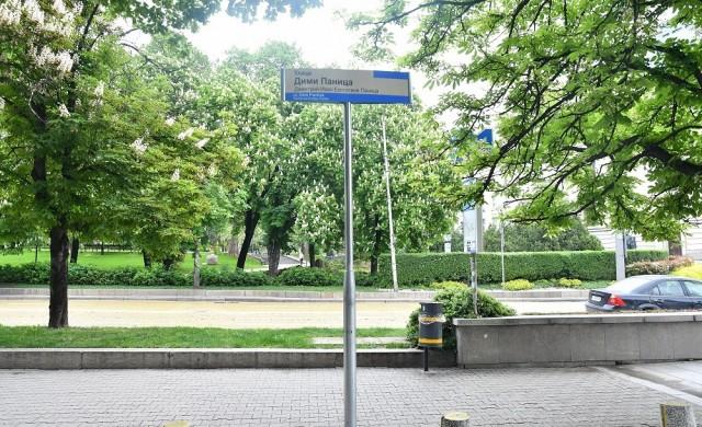 Столична улица вече носи името на Дими Паница