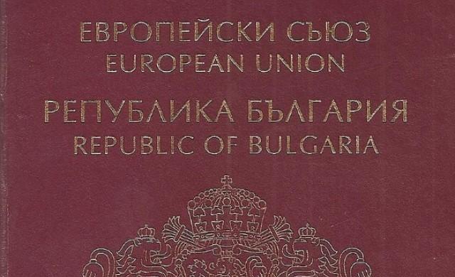 Вадим лични документи в чужбина с едно посещение в консулството