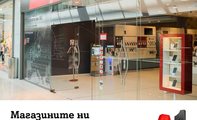 A1 отваря магазините си в моловете
