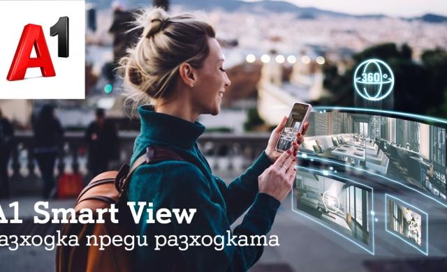 Близо 11 млн гледания на виртуалните разходки на A1 Smart View