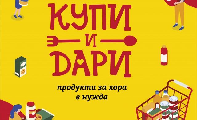 """BILLA продължава успешната кампания """"Купи и дари"""" в партньорство с БЧК"""