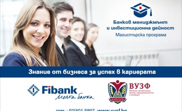 Fibank и ВУЗФ с магистърска програма с възможност за стипендии и реализация