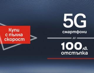 А1 намалява цените на 5G смартфони с до 100 лева