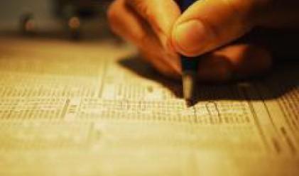 ЦД регистрира емисията на ЗОК България Здраве