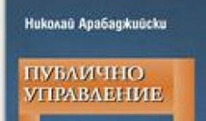 Нова образователна парадигма на теорията на публичното управление в България