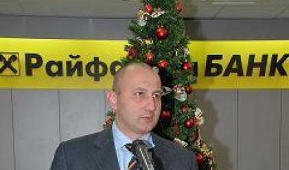 Райфайзенбанк усвои напълно кредитна линия от 15 млн. евро
