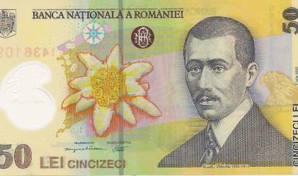 Румънската лея с исторически минимум спрямо еврото
