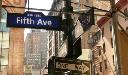 Пето авеню продължава да е най-скъпата улица