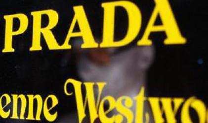 Положителeн дебют за Prada на борсата в Хонконг