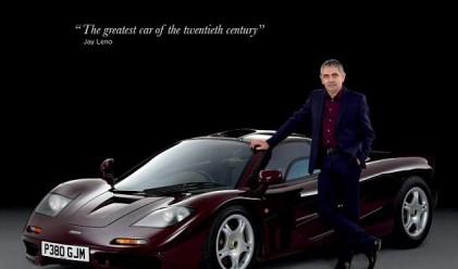 Роуън Аткинсън продаде блъснатия си McLaren за 8 млн. паунда