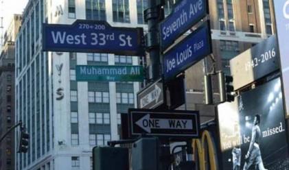 В Ню Йорк преименуваха улица на Мохамед Али