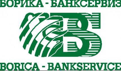 БОРИКА-БАНКСЕРВИЗ с нов главен изпълнителен директор