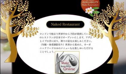 В този ресторант клиентите ще се хранят голи, освен ако...