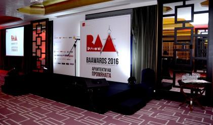 """BAAwards 2016 наградиха """"Архитектите на промяната"""""""